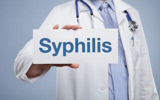 Признаки хронического сифилиса и его лечение
