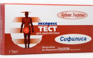 Экспресс тест на сифилис