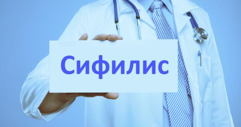 Сифилис. Как не заразиться
